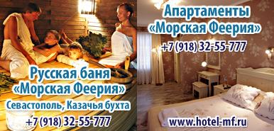 """""""Морская Феерия""""  - апартаменты, русская баня"""
