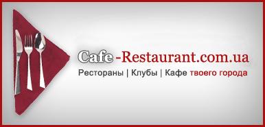 Рестораны, клубы, кафе в Симферополе: фото, цены, отзывы