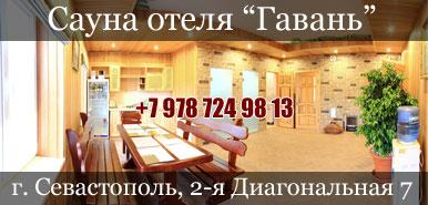 """Сауна """"Гавань"""" Севастополь"""