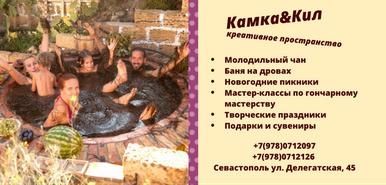 Молодильный чан в Севастополе!