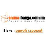 """Сауна """"Грот"""", Симферополь"""